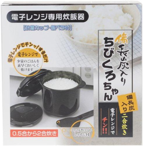 カクセー電子レンジ専用炊飯器備長炭入りちびくろちゃん2合炊き