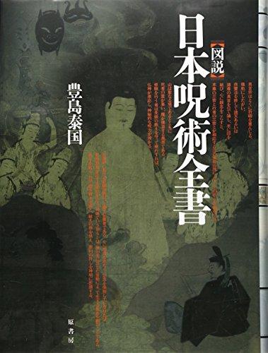 図説 日本呪術全書