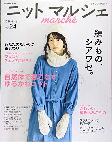 日本ヴォーグ社『ニットマルシェ vol.24』