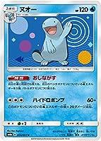 ポケモンカードゲーム/PK-SM6A-019 ヌオー U