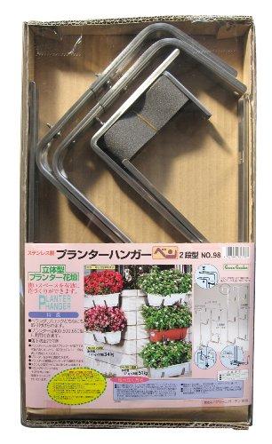 グリーンガーデン(Green Garden) ステンレス製 プランターハンガー 2段型 No.98