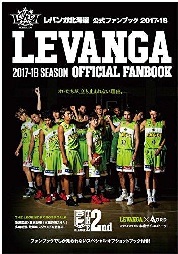 レバンガ北海道 公式ファンブック 2017-18