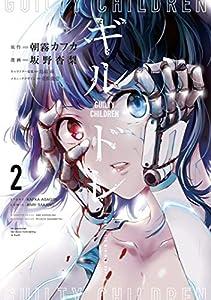 ギルドレ(2) (ヤングマガジンコミックス)
