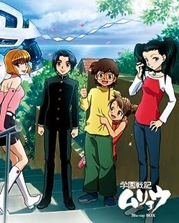 「学園戦記ムリョウ」Blu-ray BOX(期間限定版)