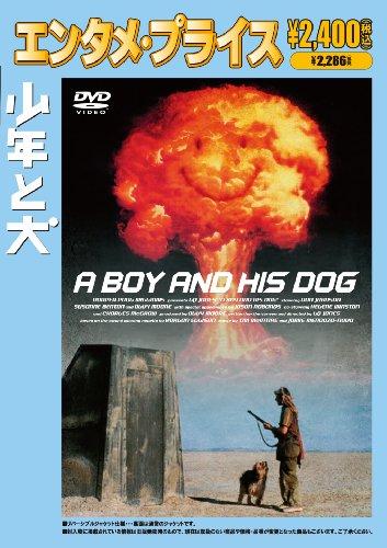少年と犬 [DVD]