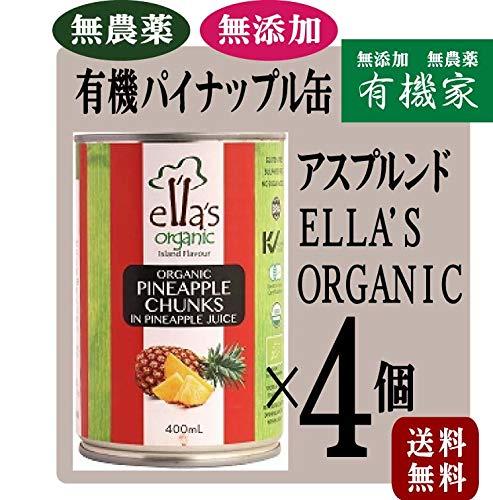 オーガニック パイナップル缶 400g×4個★ 送料無料 宅配便 ★アスプルンド ELLA'S ORGANIC パイナップル缶 : Ella's Organicのフルーツは20年以上にわたり、農薬不使用の管理栽培の下、高品質のフルーツを世界中で提供してきま