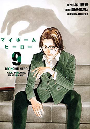 マイホームヒーロー(9) (ヤンマガKCスペシャル)