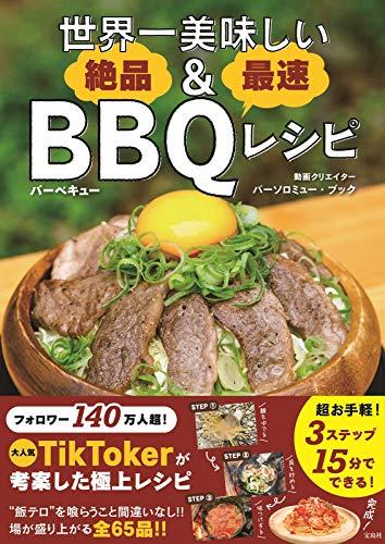 世界一美味しい 絶品&最速BBQレシピ