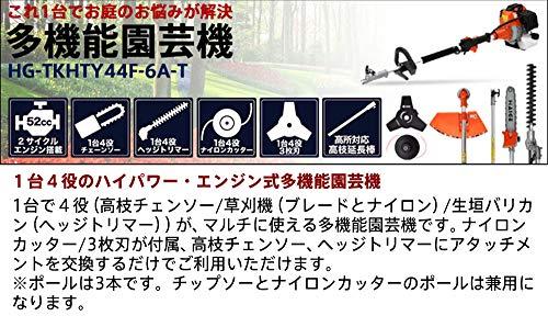 HAIGE高枝切りチェーンソーエンジン多機能園芸機HG-TKHTY44F-6A-T52cc2サイクル