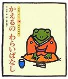 かえるのわらいばなし (元気いっぱい!日本の昔話)