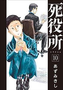 死役所 10巻: バンチコミックス