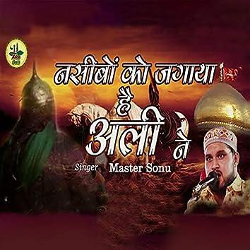 Naseebo Ko Jagaya Hai Ali Ne (Hindi)