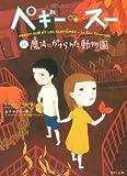 ペギー・スー〈4〉魔法にかけられた動物園 (角川文庫)