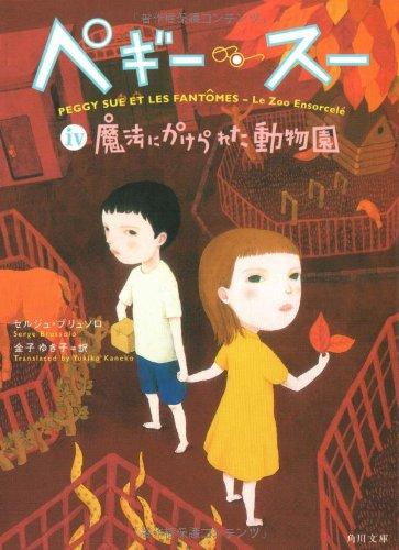 ペギー・スー〈4〉魔法にかけられた動物園 (角川文庫)の詳細を見る