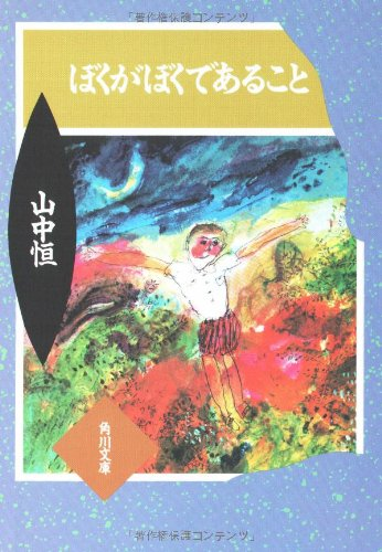 ぼくがぼくであること (角川文庫 緑 417-1)の詳細を見る