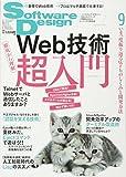 ソフトウェアデザイン 2017年 09 月号 [雑誌]