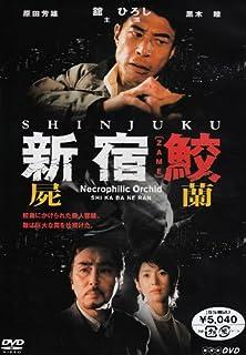 新宿鮫 屍蘭 [DVD]