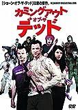 カミングアウト・オブ・ザ・デッド[DVD]