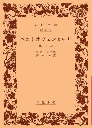べエトオヴェンまいり/他三篇 (岩波文庫 赤 421-3)
