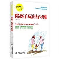 Play out of the parental upbringing Fu Xiaoping combat Manual 1: a good habit to play with their children(Chinese Edition)