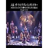人狼 ザ・ライブプレイングシアター #20:Steam II 機巧人形と月の鉱石 Stage 5[B]