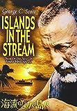 海流のなかの島々[DVD]