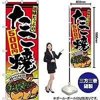たこ焼500円 のぼり SNB-578(受注生産)