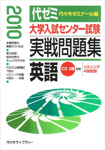 大学入試センター試験実戦問題集 英語 2010の詳細を見る