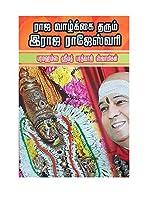 Raaja Vazhkai Tharum Raja Rajeshwari-Tamil