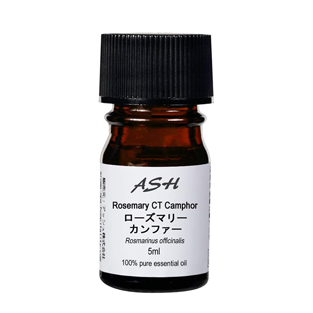 鋼症状グローブASH ローズマリー (CT カンファー) エッセンシャルオイル 5ml AEAJ表示基準適合認定精油