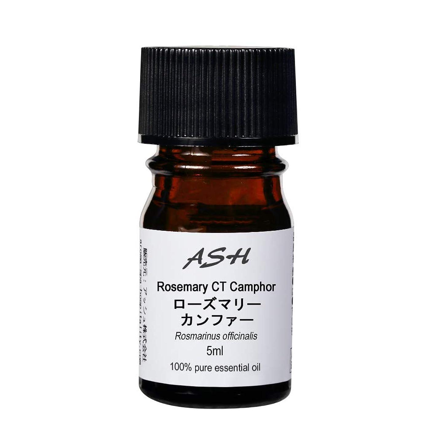 アコーウガンダ注目すべきASH ローズマリー (CT カンファー) エッセンシャルオイル 5ml AEAJ表示基準適合認定精油