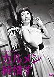 木下惠介生誕100年「カルメン純情す」 [DVD]