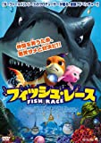 フィッシュ・レース [DVD]