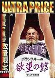 ウルトラプライス版 ポランスキーの欲望の館 HDマスター版《数量限定版》[DVD]