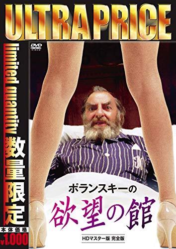 ウルトラプライス版 ポランスキーの欲望の館 HDマスター版《数量限定版》 [DVD]