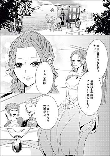 怪盗カレシの甘い略奪(単話版) (無敵恋愛S*girl)の詳細を見る
