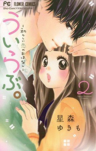 ういらぶ。―初々しい恋のおはなし―(2) (フラワーコミックス)