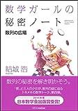 数学ガールの秘密ノート/数列の広場 (数学ガールの秘密ノートシリーズ)