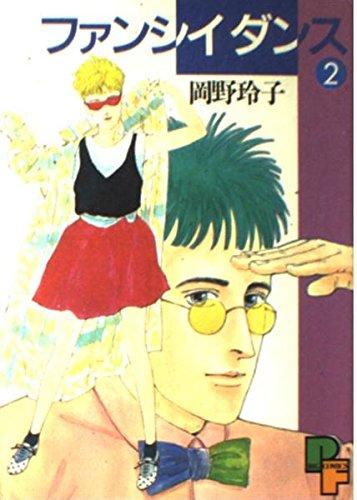 ファンシィダンス 2 (PFビッグコミックス 562)