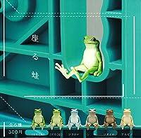 座る蛙 [全6種セット(フルコンプ)]