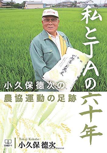 私とJAの六十年 : 小久保德次の農協運動の足跡の詳細を見る
