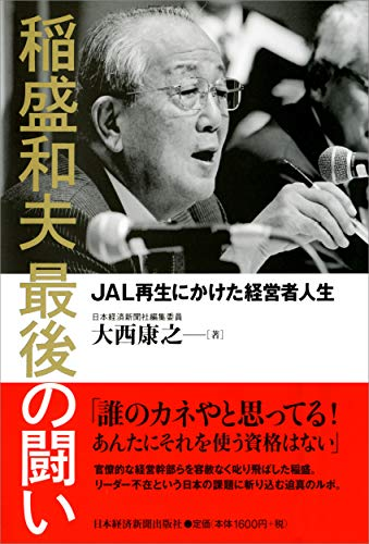 稲盛和夫 最後の闘い―JAL再生にかけた経営者人生
