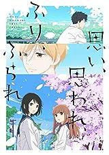 劇場アニメ「思い、思われ、ふり、ふられ」BDが4月リリース