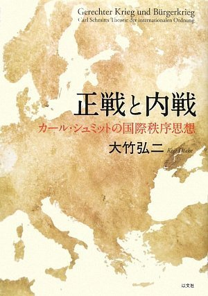 正戦と内戦 カール・シュミットの国際秩序思想