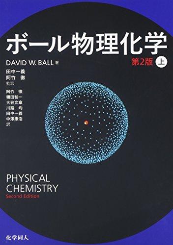 ボール物理化学 (第2版) 〔上〕