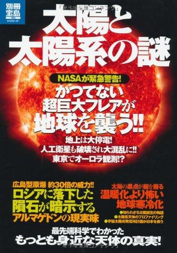 太陽と太陽系の謎 (別冊宝島 1982 スタディー)