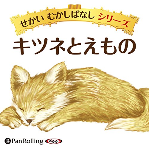 『キツネとえもの』のカバーアート
