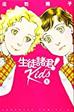 生徒諸君! Kids(1) (BE LOVE KC)