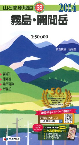 山と高原地図 霧島・開聞岳 (登山地図 | マップル)の詳細を見る