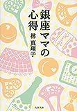 銀座ママの心得 (文春文庫)